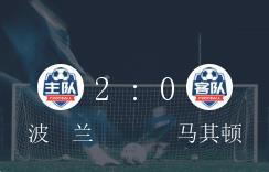 歐洲杯預選賽G組第8輪,波蘭2-0力克馬其頓取得勝績