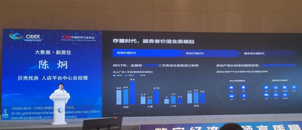 2019大发3d国际数字经济博览会