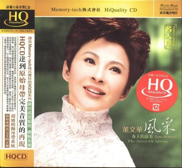 56岁董文华近照曝光,冲过流言蜚语的她,重新复出,如今歌声依旧嘹亮