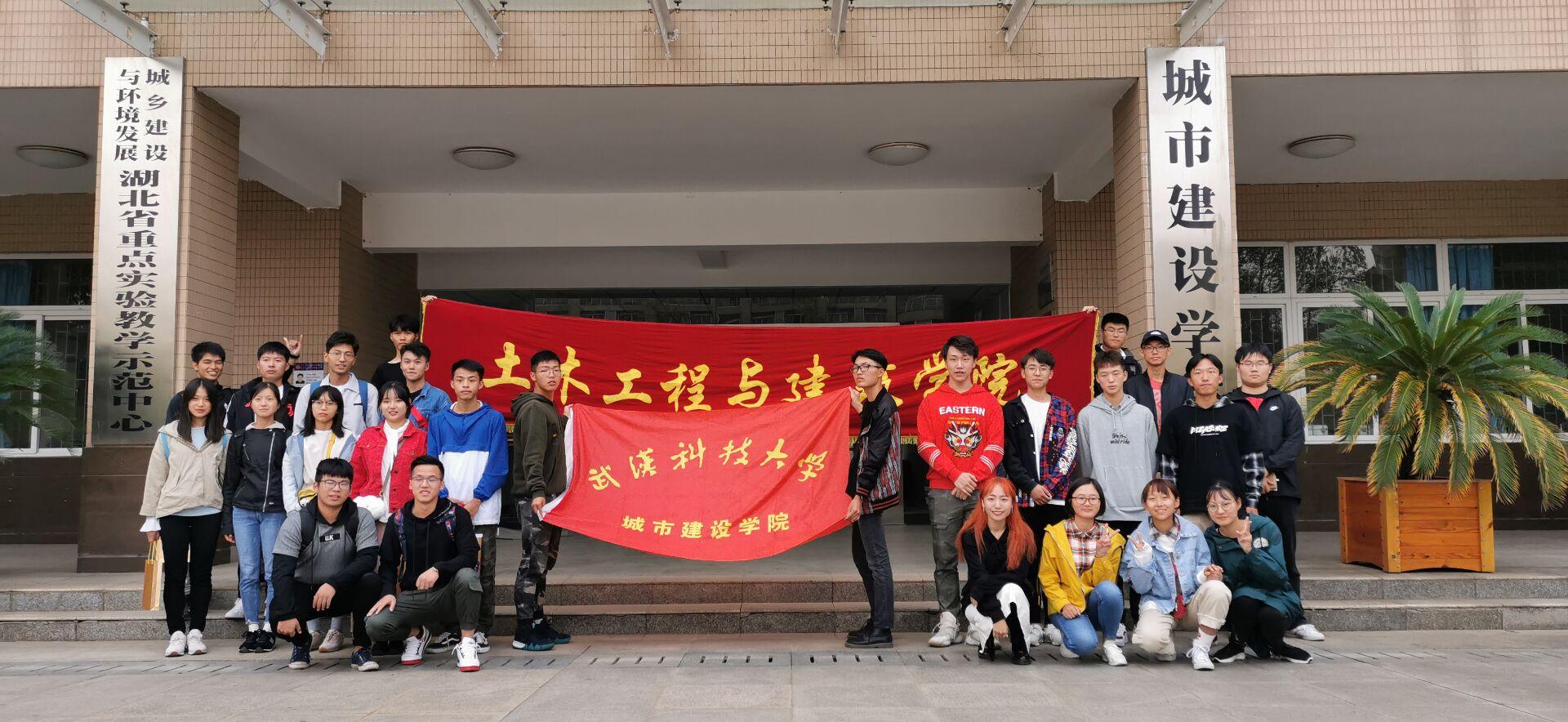 武汉科技大学城建学院与武汉理工大学土建学院学生会交流会议顺利举行