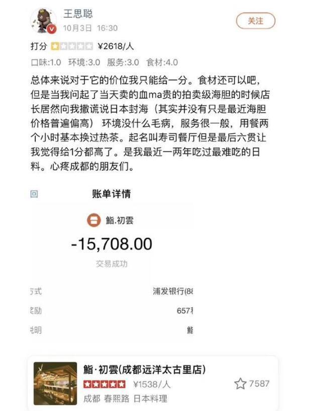 成都日料店回应王思聪1星差评:当时对我们很满意的照片 - 2
