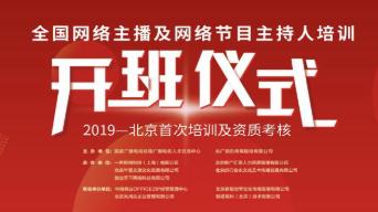 第七期全国网络视听主持人职业素养能力培训班在京举办