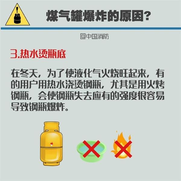 煤气罐着火先关阀门会回火爆炸?中国消防霸气回怼的照片 - 10