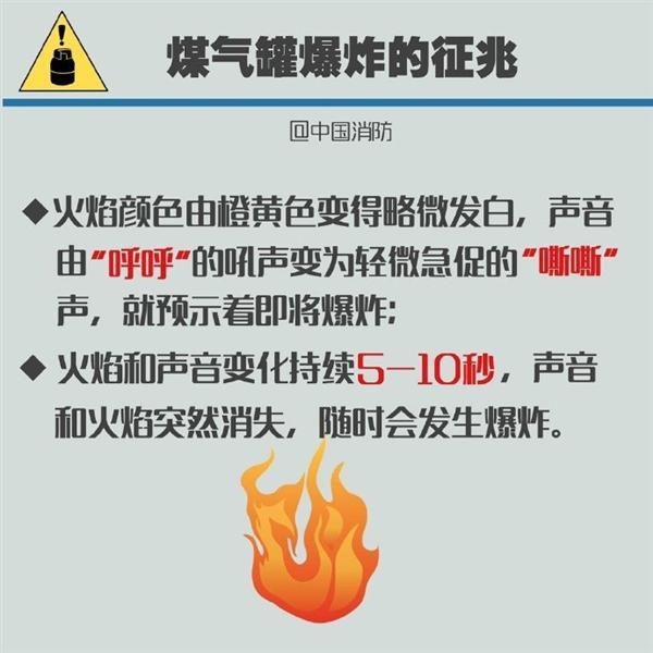 煤气罐着火先关阀门会回火爆炸?中国消防霸气回怼的照片 - 7