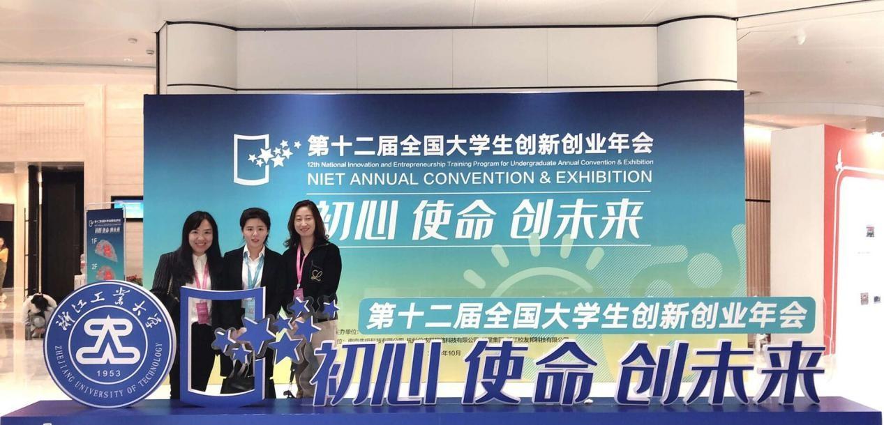 武汉科技大学国创项目入选第十二届全国大学生创新创业年会