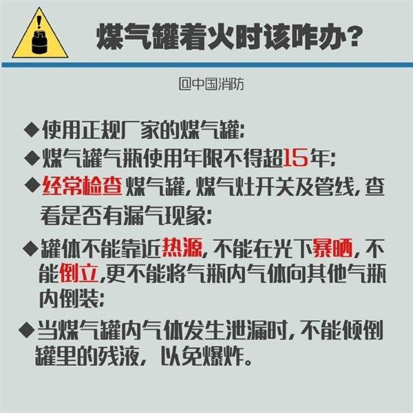 煤气罐着火先关阀门会回火爆炸?中国消防霸气回怼的照片 - 12