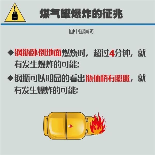 煤气罐着火先关阀门会回火爆炸?中国消防霸气回怼的照片 - 6