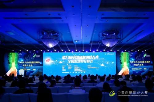 第八届中国创新创业大赛生物医药行业总决赛开幕
