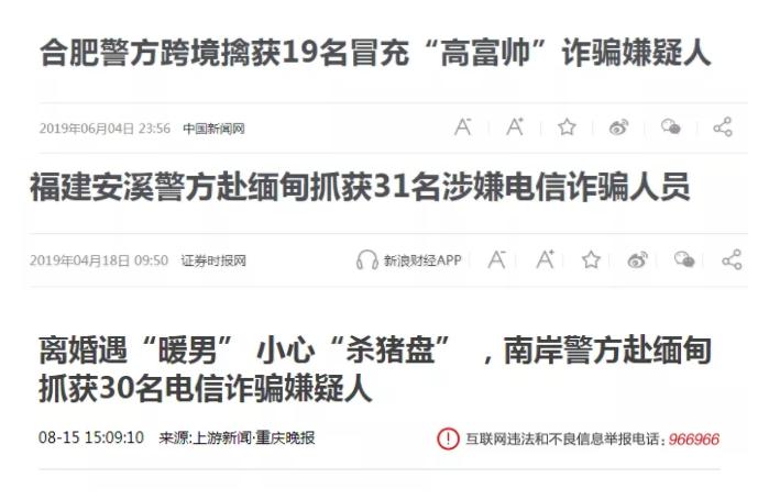 多地网友微信QQ支付宝被封 原来是这样的骗局太猖獗的照片 - 9