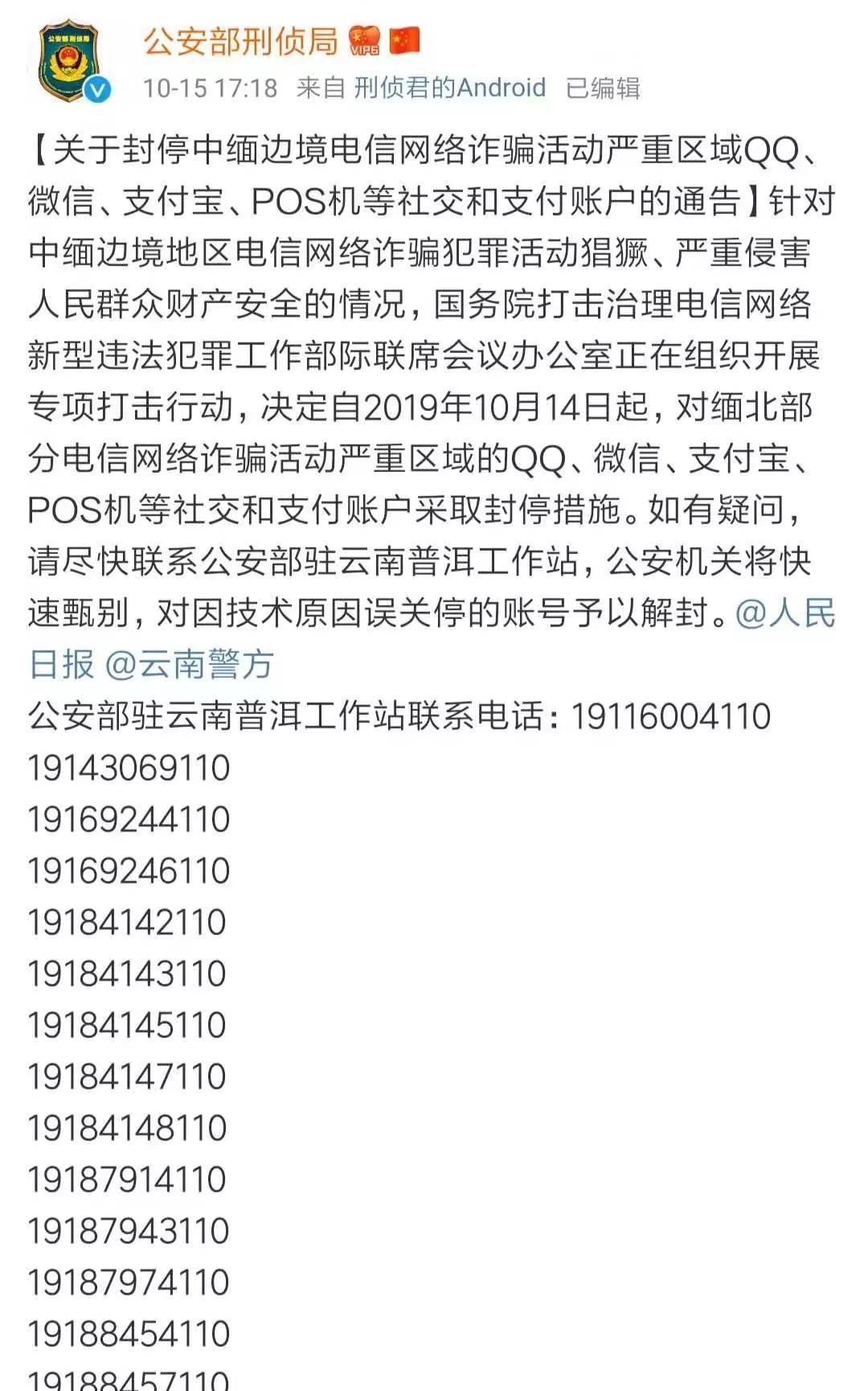 多地网友微信QQ支付宝被封 原来是这样的骗局太猖獗的照片 - 6