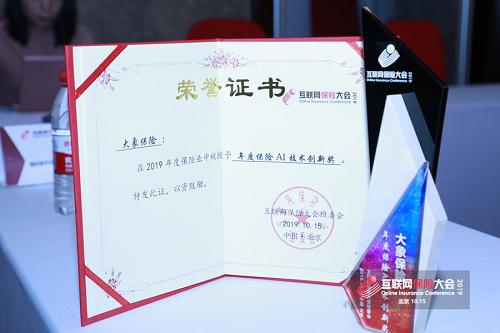"""科技因势而变,创造服务价值--大象保险荣获 """"年度AI保险技术创新奖"""""""