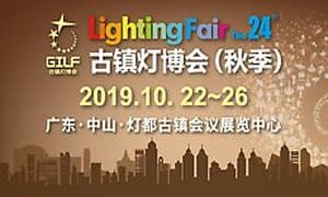第24届古镇灯博会将于22日开幕 新增专业灯具专区