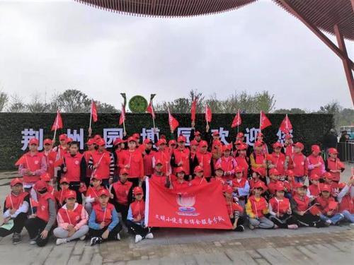 助力园博盛会,展示荆州风采!文明小使者公益行活动圆满举行