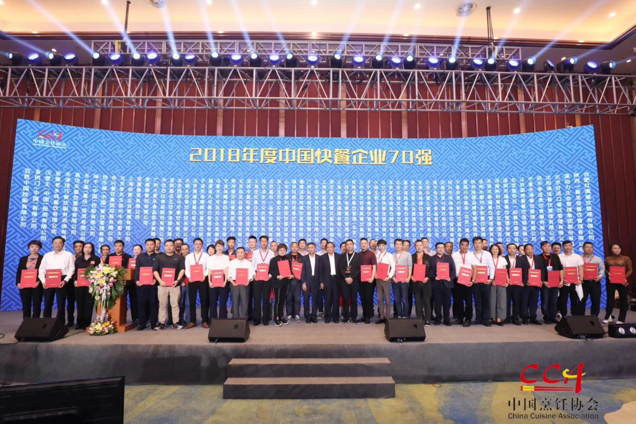 再登行業之巔魚你在一起酸菜魚加盟榮登2018中國快餐品牌70強