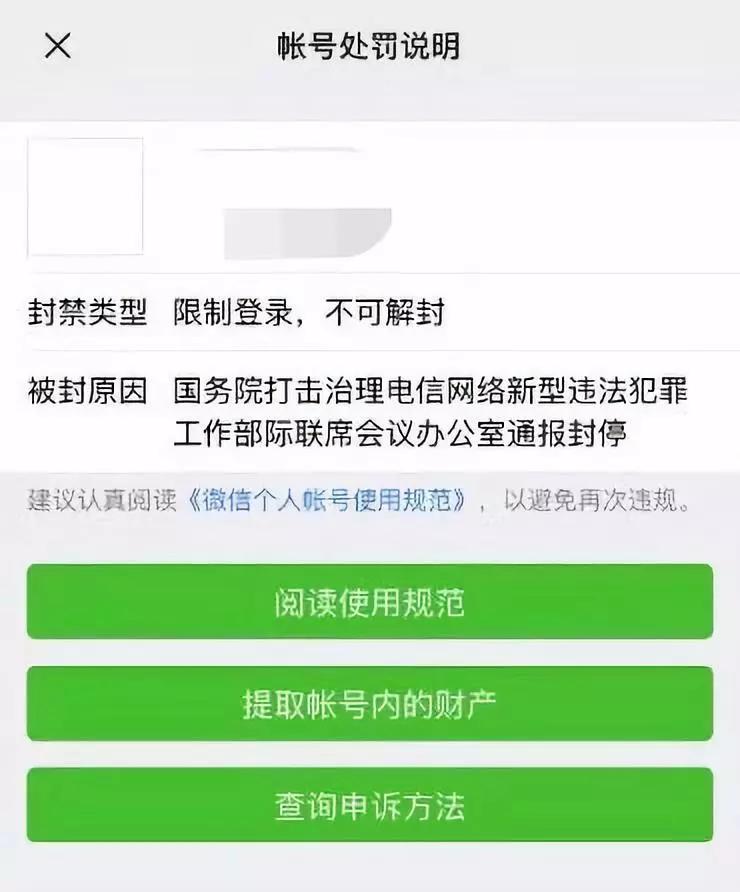 多地网友微信QQ支付宝被封 原来是这样的骗局太猖獗的照片 - 3