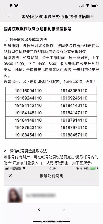 多地网友微信QQ支付宝被封 原来是这样的骗局太猖獗的照片 - 7