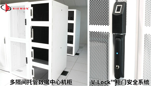美国西蒙推出新型托管机柜和柜门安全系统
