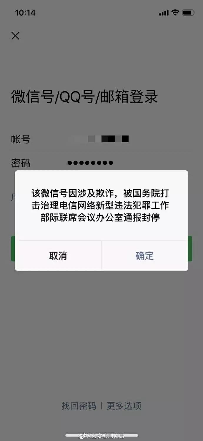 多地网友微信QQ支付宝被封 原来是这样的骗局太猖獗的照片 - 4