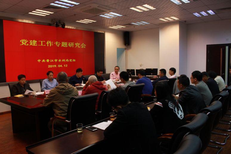 晋江市水利局召开党建专题研究会