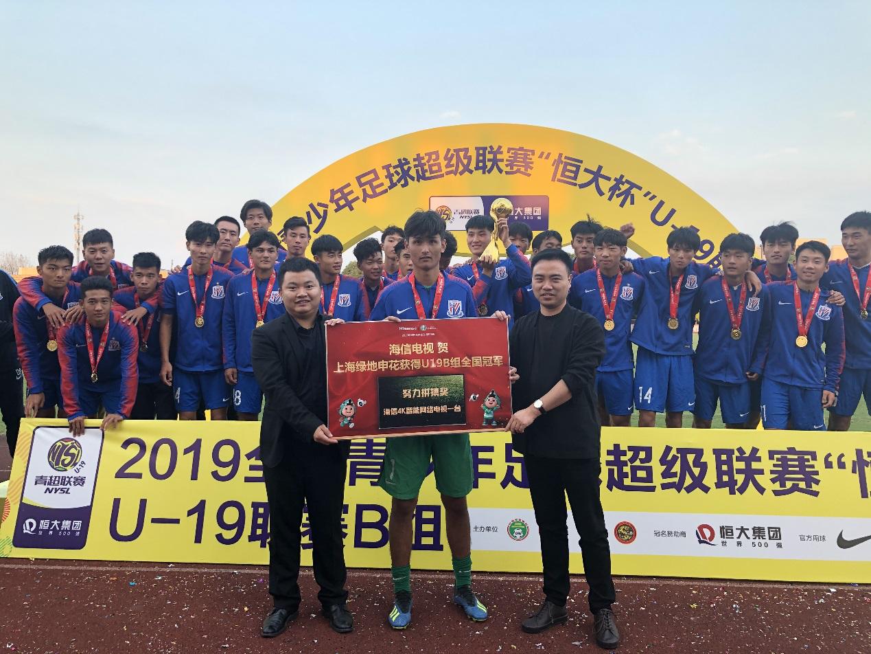 收割青训果实,申花梯队击败鲁能获青超U19冠军