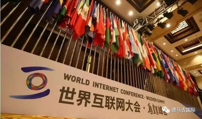第六屆互聯網大會