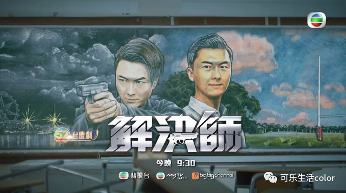 TVB台庆剧《解决师》口碑扑咗?王浩信D戏你觉得点?