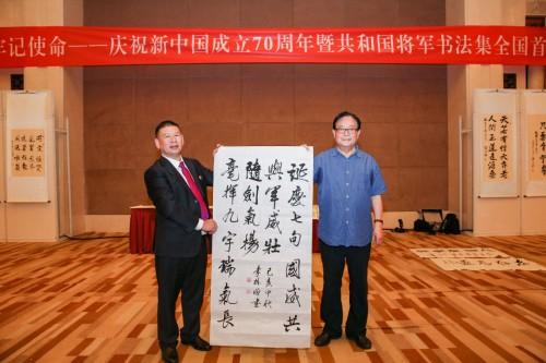 庆祝新中国成立70周年将军书法作品集全国首展启动仪式举行