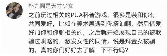 媒体暗访PUA:揭秘导师月入10万,和100人发生关系