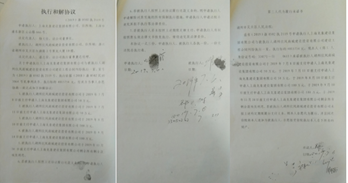 浙江湖州:一起離奇的施工合同糾紛執行案