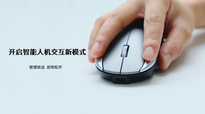 依托讯飞技术,咪鼠智能鼠标S2解锁新功能:OCR图文识别+字幕上屏