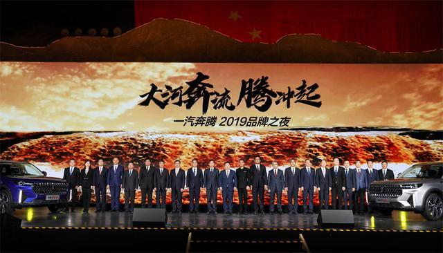 """""""中國機長""""張涵予代言T99,一汽奔騰2019品牌之夜于延安舉行"""