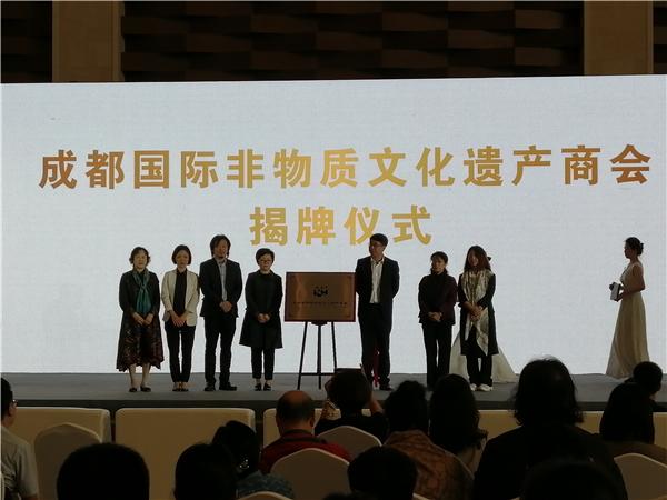 第七届国际非遗节非遗创意沙龙在蓉举行