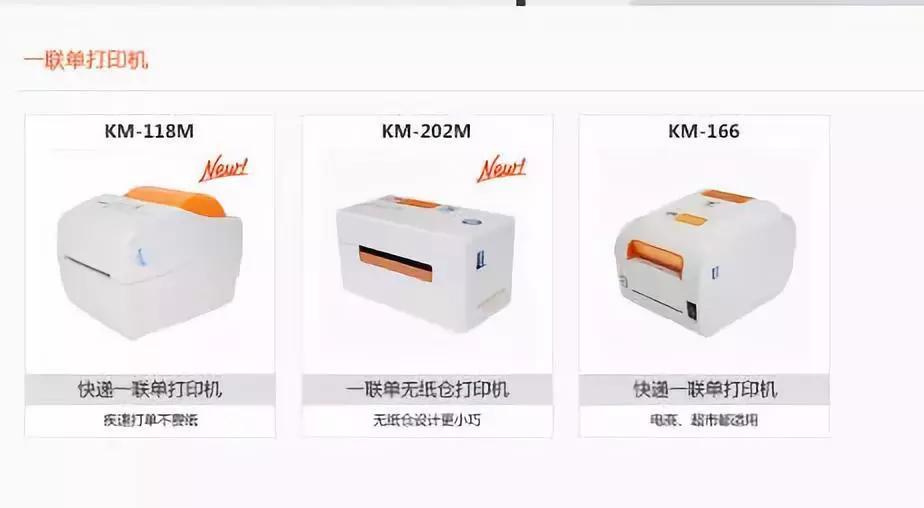 【快麦打印机备战双11】这3款一联单专用打印机该怎么选?