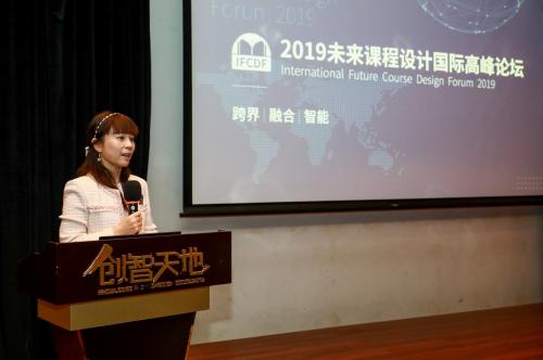 2019未来课程设计国际高峰论坛登陆创客嘉年华