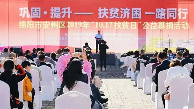 """安州区举行2019年""""10.17扶贫日""""公益募捐活动"""
