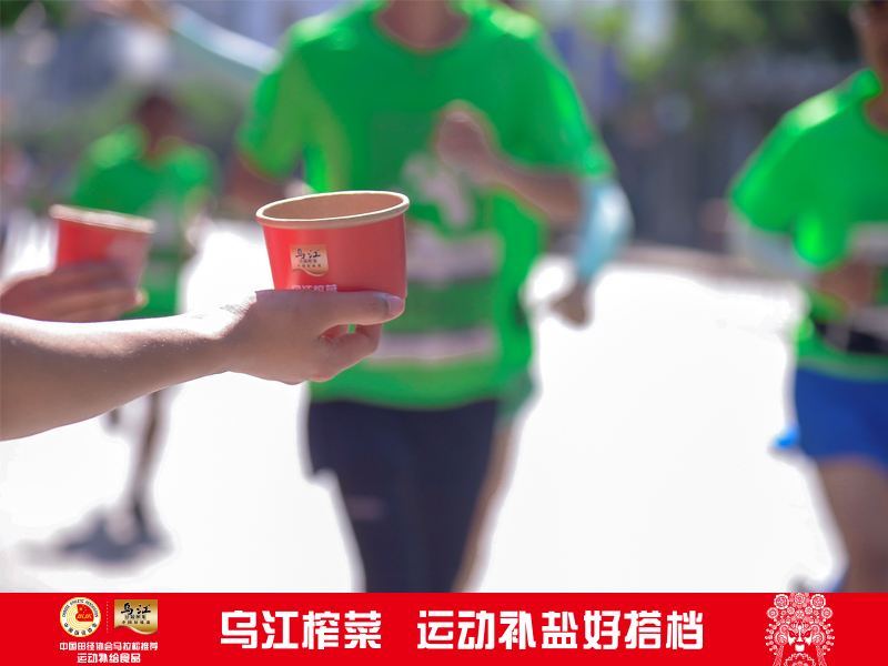 """不想""""大意失荆州"""",乌江榨菜提醒跑友注意这几点"""
