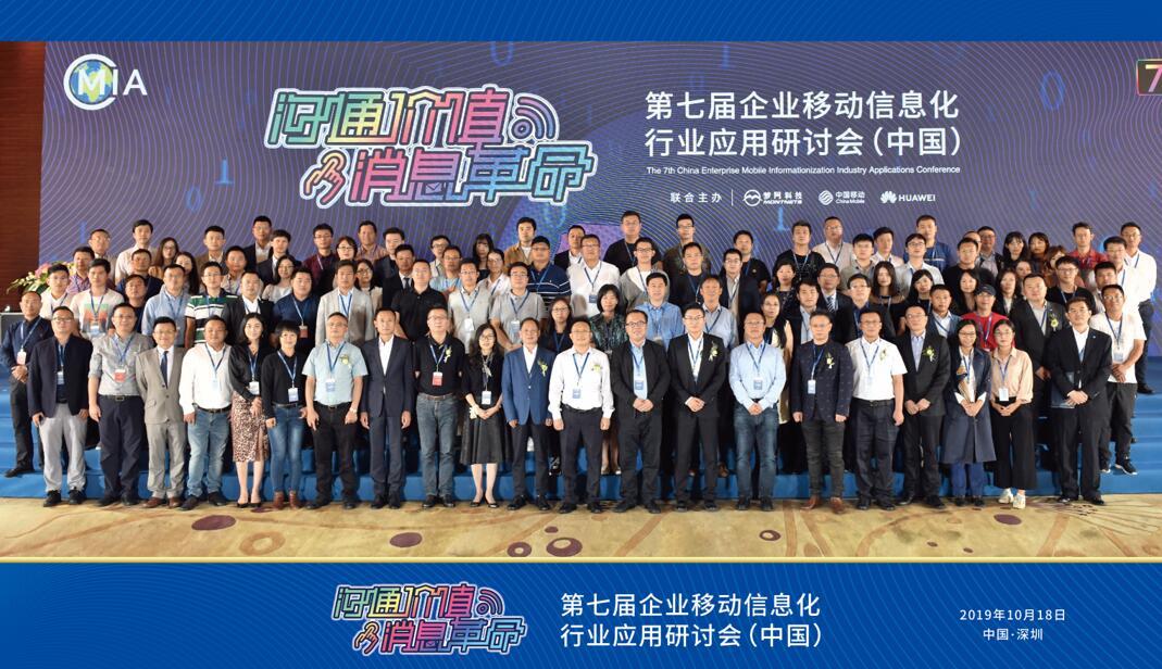 共筑5G新动能,第七届企业移动信息化行业应用研讨会成功举办