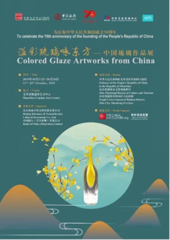 溢彩琉璃咏东方――中国琉璃作品绽放毛里求斯