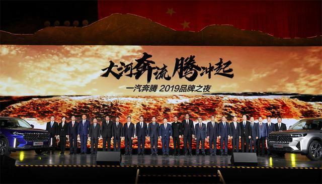 一汽奔騰2019品牌之夜舉行 奔騰T99正式亮相