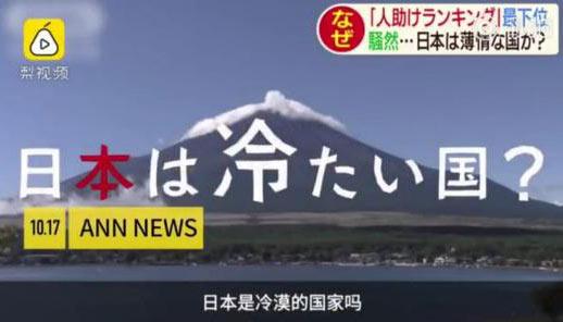 """""""帮助陌生人""""榜倒数第一,日本是世界最冷漠国家?"""