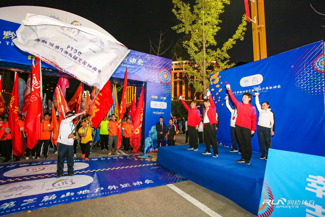 2019黔南州第三届山地户外运动会盛大开幕