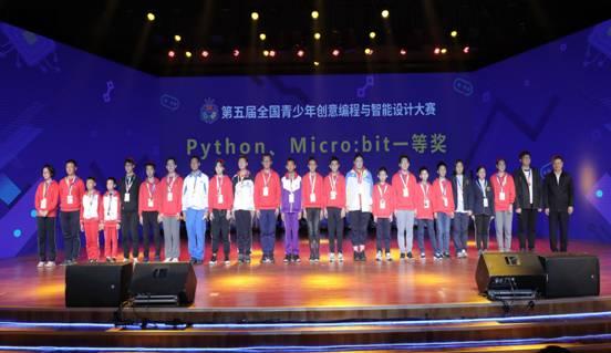 第五届全国青少年创意编程与智能设计大赛终评在天津成功举办