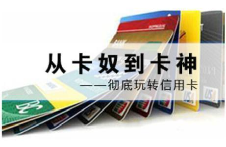 不做卡奴,你不知道的信用卡玩法,通过信用卡实现资产增值插图(2)