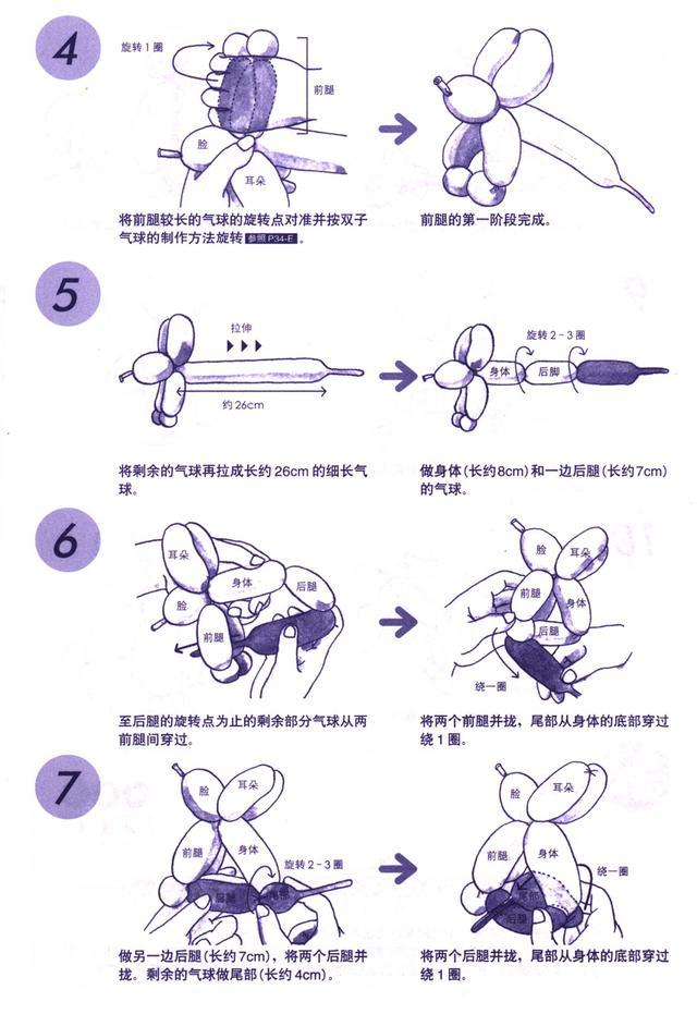 怎么用长气球捏兔子?一个长条气球简单造型兔子教程