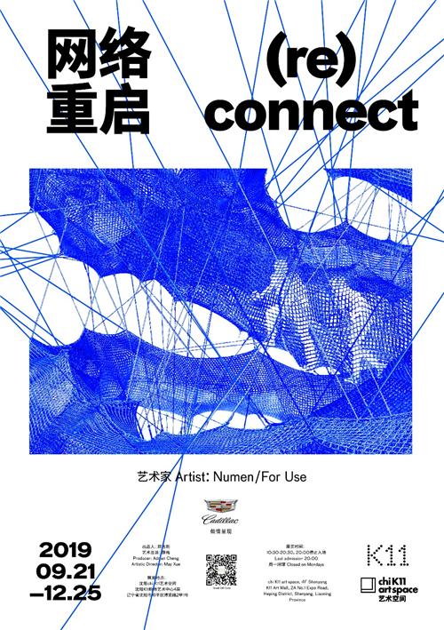 《网络重启》亮相沈阳chi k11蓝色网络管道带你重回现实