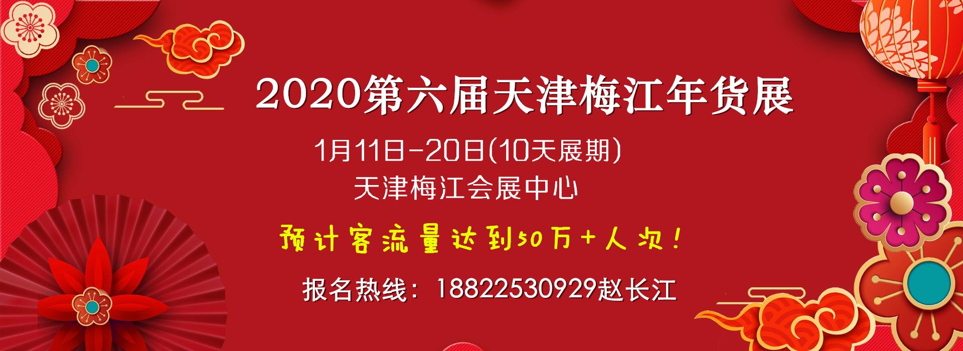 参展2020天津梅江年货展第六届年货会(图1)