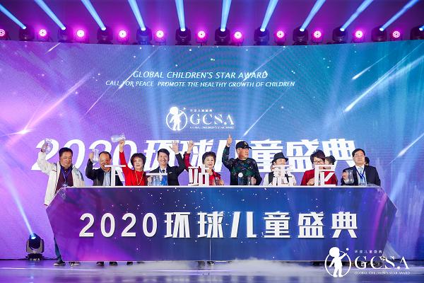 2019环球儿童盛典颁奖典礼在 京成功举行众多明星大咖云集
