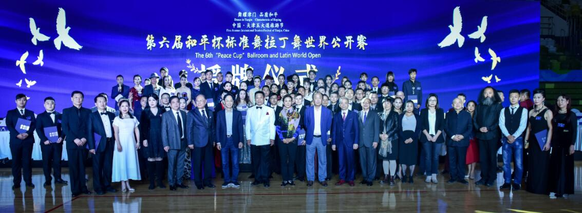 """第六届""""和平杯""""标准舞、拉丁舞世界公开赛在天津开幕"""