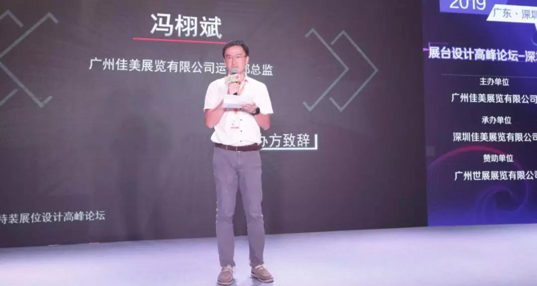 深圳云南11选五5设计高峰论坛