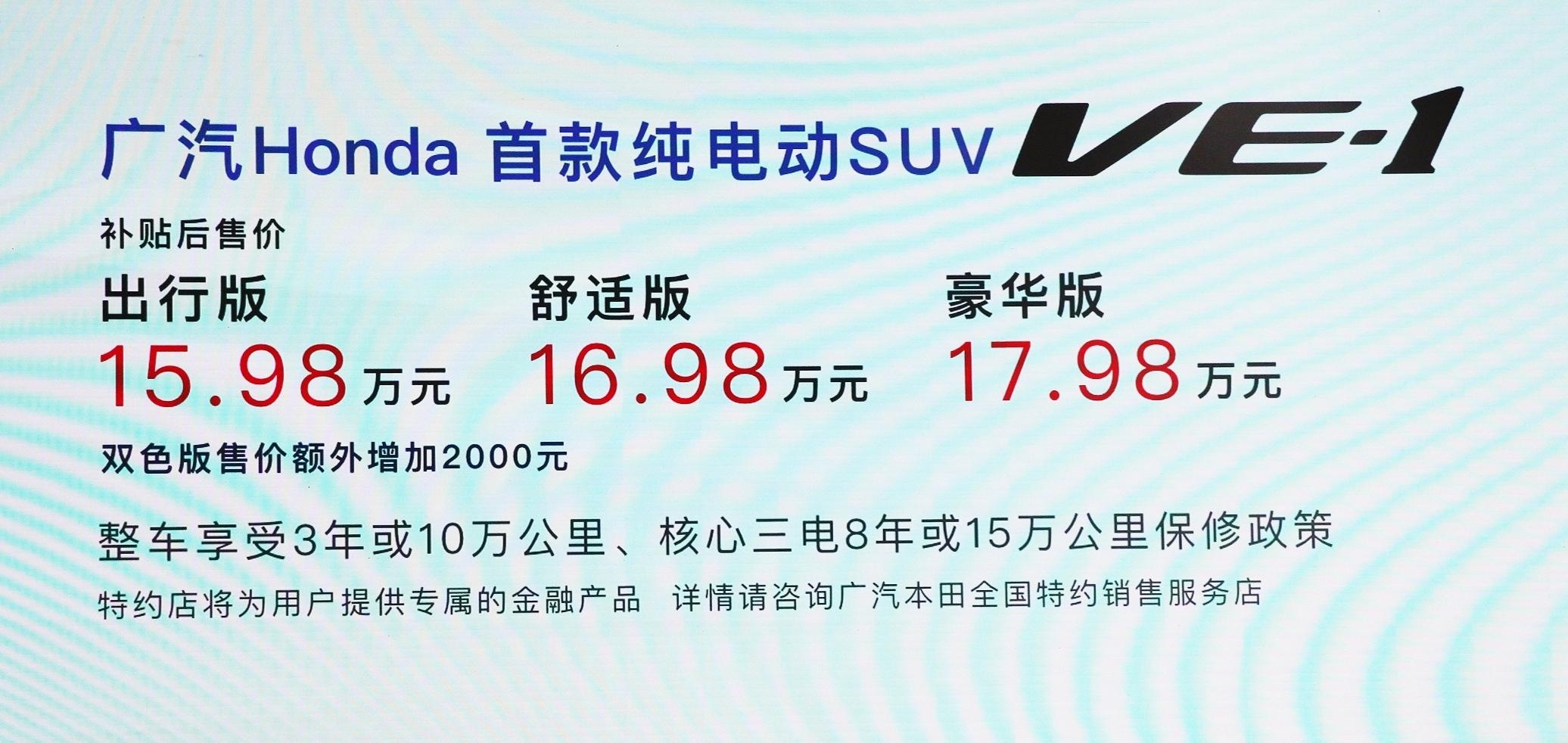 合资品牌的纯电浪潮即将由广本VE-1掀起